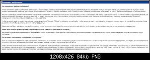Нажмите на изображение для увеличения Название: Как вставить фото.png Просмотров: 17 Размер:83.6 Кб ID:38806
